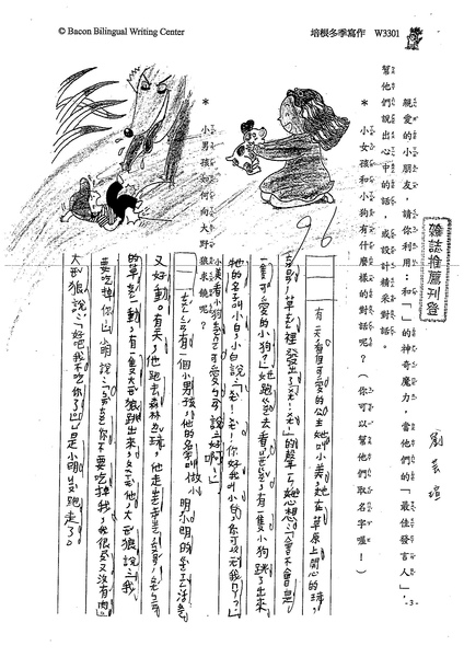 99W3301劉芸瑄 (1).jpg