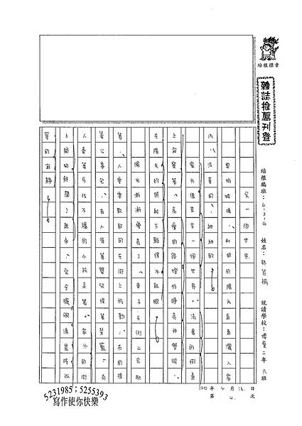 100WG404林芳榆 (1).jpg