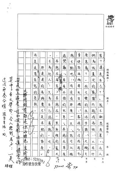 99WE203張若瑜 (4).jpg