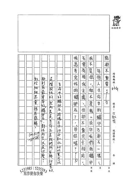 99WG401江虹伶 (4).jpg