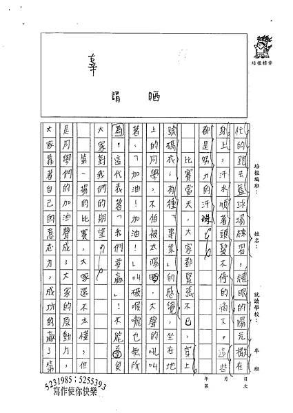 100W6402曾詩芸 (2).jpg