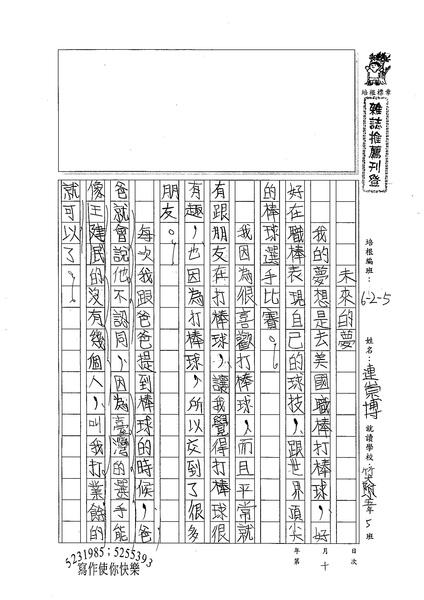 99W5110連崇博 (1).jpg