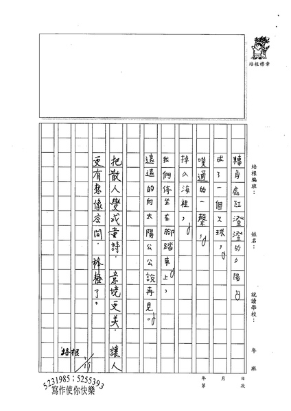 99W3306劉芸瑄 (3).jpg