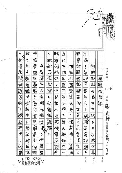 99W3302蔡宜軒 (1).jpg