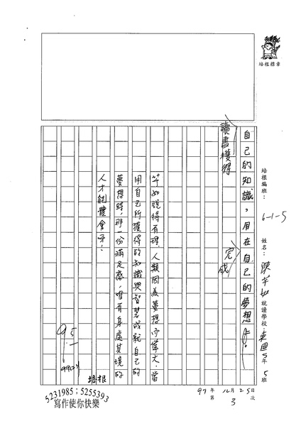 99W5303陳芊如 (2).jpg