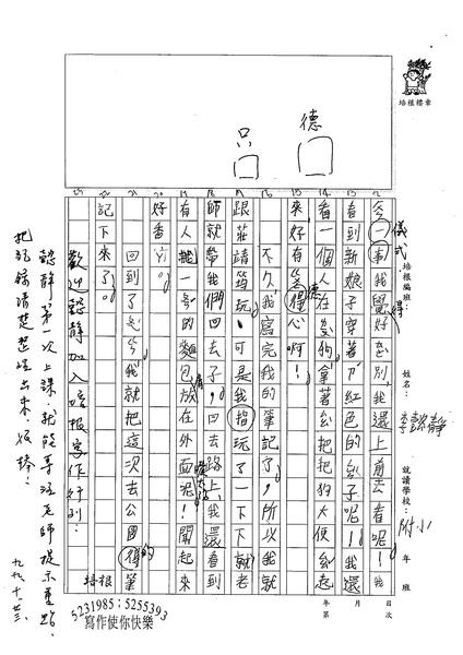 99W3206李懿靜 (2).jpg