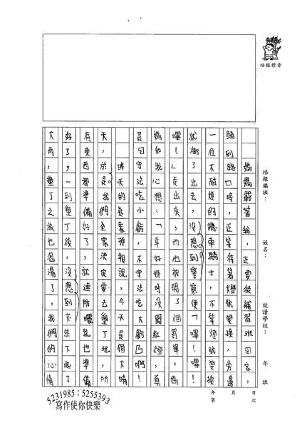 99W6304陳亮凝 (2).jpg