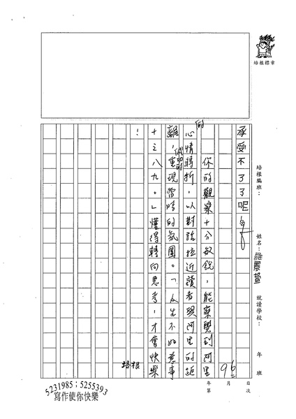 99TSW11羅景萱 (3).jpg
