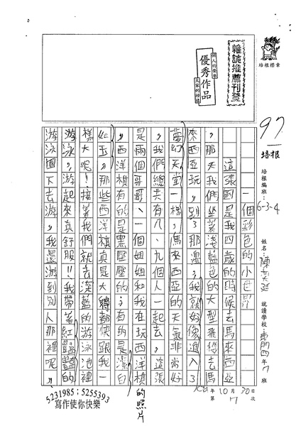 99W4207陳弈廷 (1).jpg