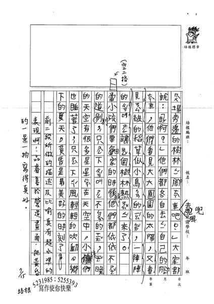 99TMW04陳品睿 (2).jpg