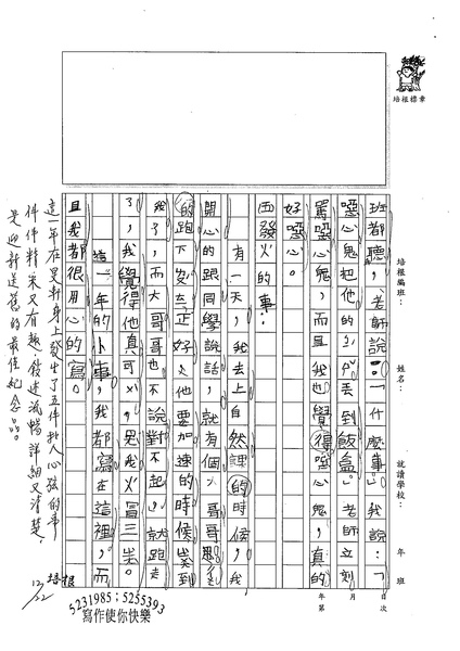 99W3303郭旻軒 (3).jpg