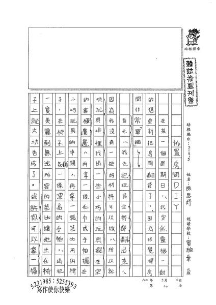 99W5310陳思妤 (1).jpg