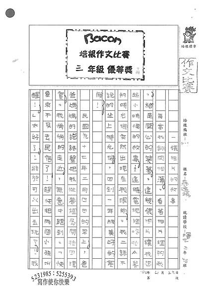 100W3405蘇逸晞 (1).jpg