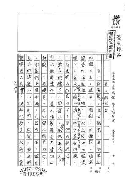 99W6108陳昱君 (1).jpg