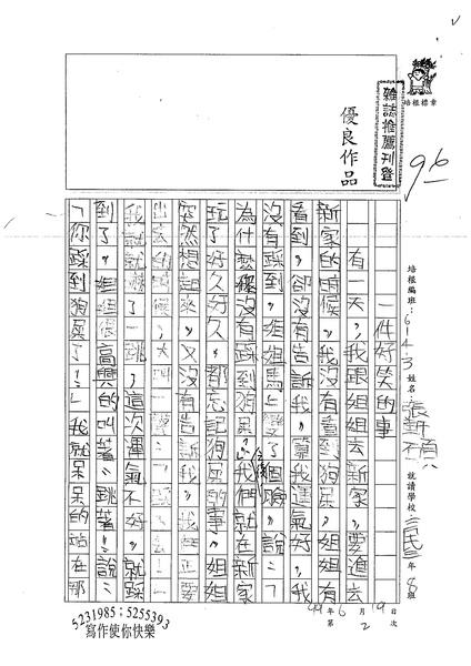 99W4102張軒碩 (1).jpg