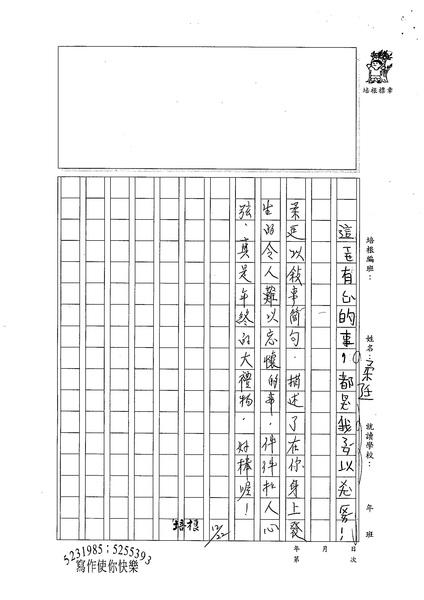 99W3303郭柔廷 (4).jpg