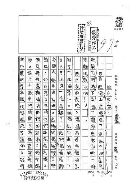100W5407張庭維 (1).jpg