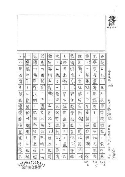 100W3405蔡維怡 (2).jpg