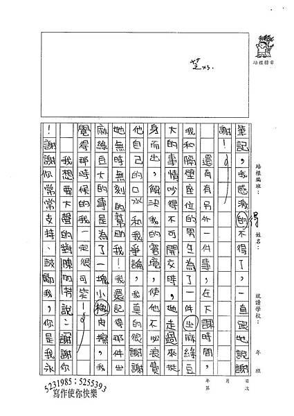 100W5408葉詩涵 (2).jpg