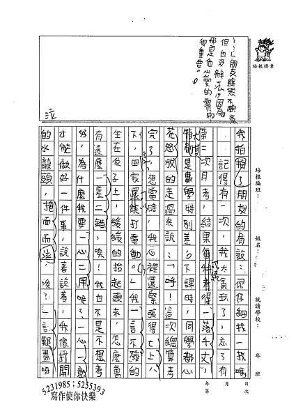 100W6409羅英倫 (2).jpg