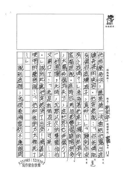 99W5209劉欣宇 (2).jpg