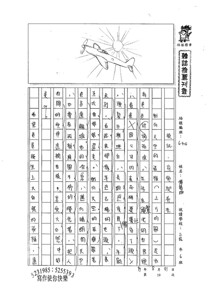 99WG110傅靖珈 (1).jpg