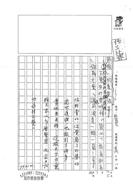 99W6305林冠宏 (4).jpg