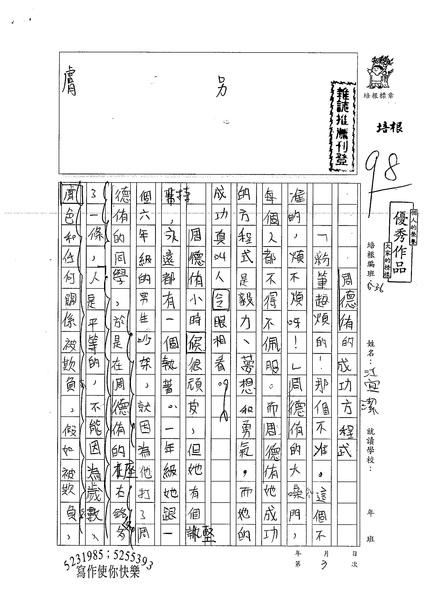 99W6103江宜潔 (1).jpg