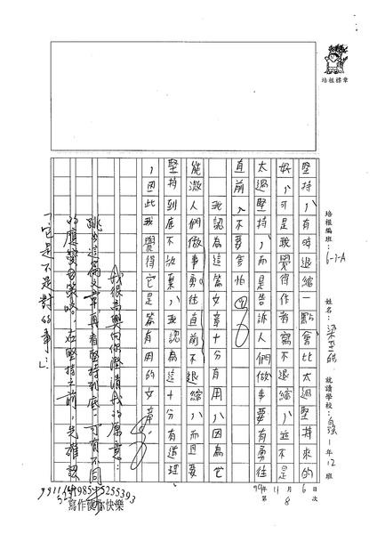 99WA208梁至皓 (4).jpg
