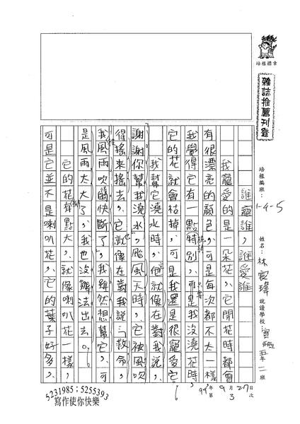99W5203林宸瑋 (1).jpg