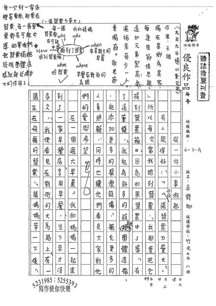 99WA202吳錞珈 (1).jpg