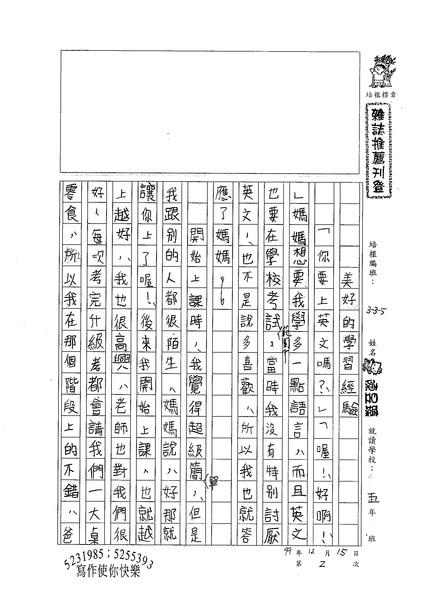 99W5302陳昱臻 (1).jpg
