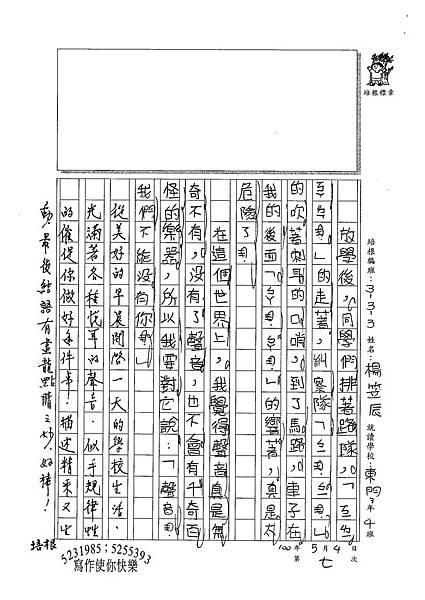 100W3407楊笠辰 (3).jpg