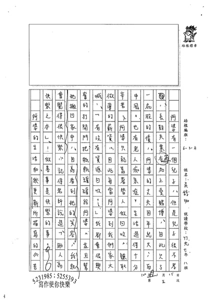99WA305吳錞珈 (3).jpg