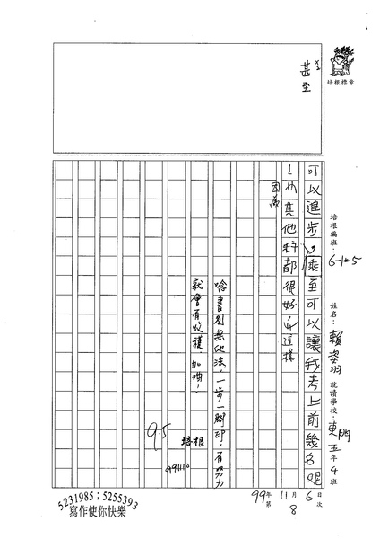 99W5208賴姿羽 (3).jpg