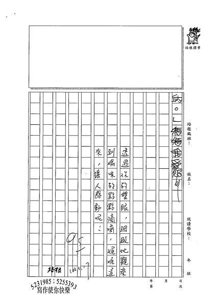 100W3408蔡宜軒 (3).jpg