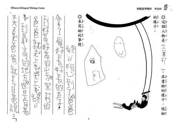 99W2109李軒綾 (2).jpg