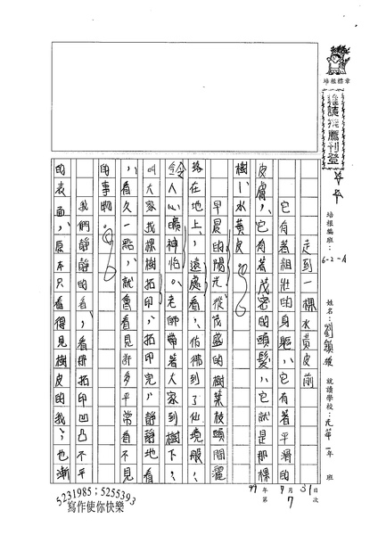 99WA107劉鎮維 (1).jpg