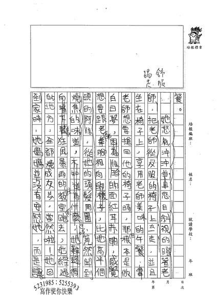 99W5206曹怡婷 (2).jpg