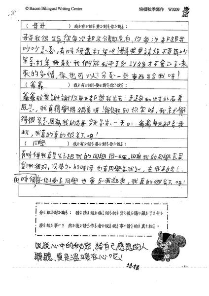 99W3209王則穎 (2).jpg