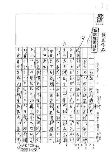 99W3208劉芸瑄 (1).jpg