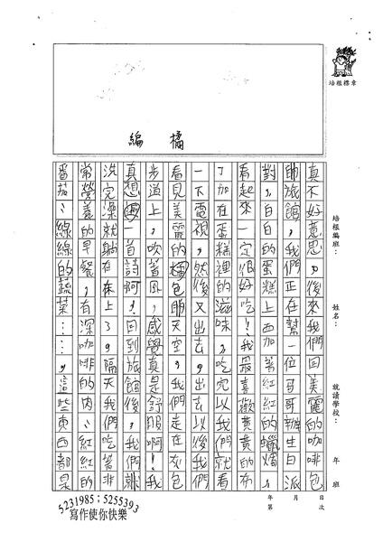 99W4207陳弈廷 (2).jpg