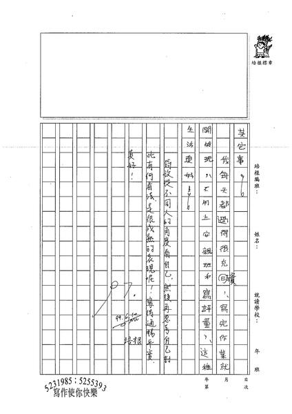 99W5401蔡筠孜 (3).jpg