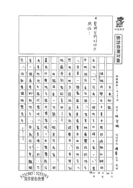 99WG207林芳榆 (1).jpg