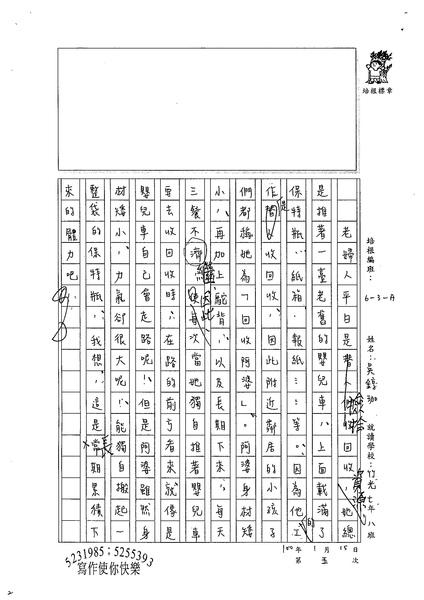 99WA305吳錞珈 (2).jpg
