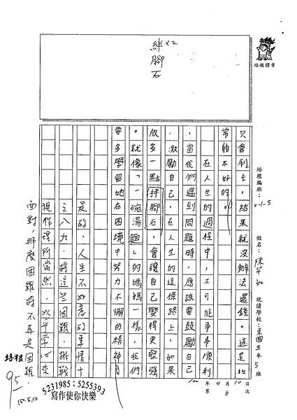 100W5406陳芊如 (3).jpg