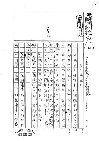 99TMW02劉皓翔 (1).jpg
