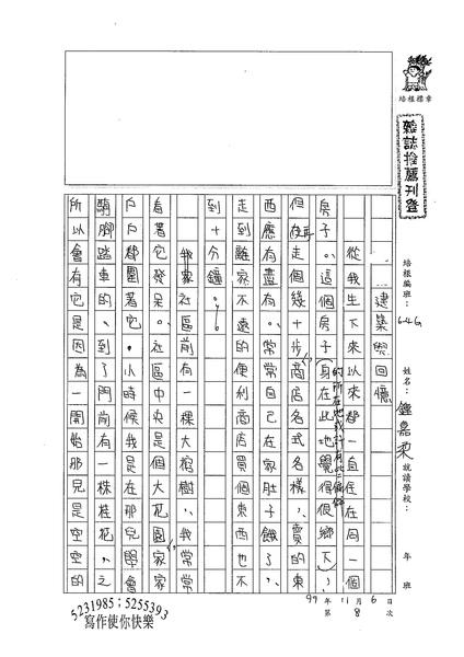 99WG208鍾嘉柔 (1).jpg