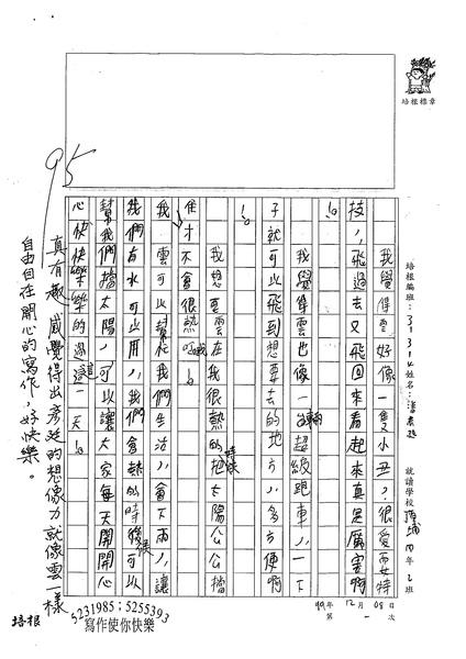 99W4301潘彥廷 (2).jpg