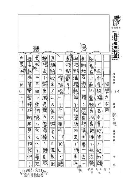 99W5202鄭至媛 (1).jpg